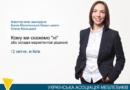 Майстер-клас викладача Києво-Могилянської бізнес-школи Олени Мальцевої