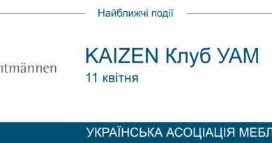 39-а зустріч Kaizen Клубу УАМ в компанії Lantmannen Axa