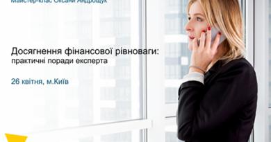 Майстер-клас Оксани Андрощук 26 квітня м.Київ