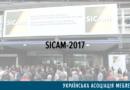 Приглашаем посетить международную выставку SICAM-2017