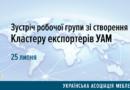 25 липня: Зустріч робочої групи зі створення Кластеру експортерів УАМ