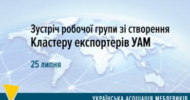(Українська) 25 липня: Зустріч робочої групи зі створення Кластеру експортерів УАМ