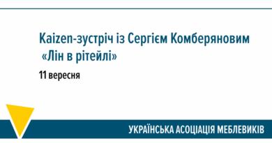 Kaizen-зустріч із Сергієм Комберяновим