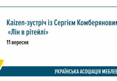 Kaizen-встреча с Сергеем Комберяновым