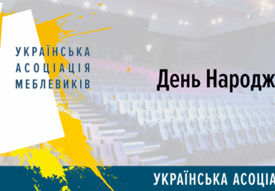 Святкування 16-річчя Української Асоціації Меблевиків