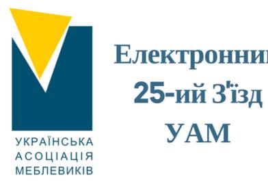 Проведення 25-го З'їзду Української Асоціації Меблевиків