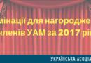 НАГОРОДИ членів УАМ за 2017-ий рік