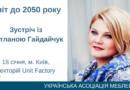 Мир к 2050-ому году. Встреча с Светланой Гайдайчук