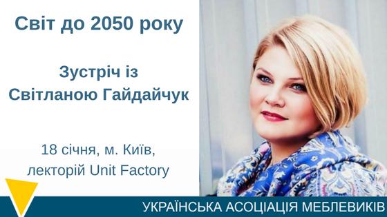 Світ до 2050-ого року. Зустріч з Світланою Гайдайчук