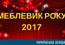 Конкурс «МЕБЕЛЬЩИК ГОДА» -2017