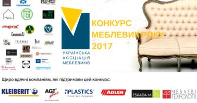 """Вітаємо переможців конкурсу """"МЕБЛЕВИК РОКУ"""" 2017"""