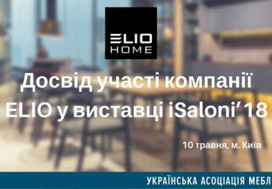 """Зустріч членів УАМ на тему """"Досвід участі компаніїELIOу виставці iSaloni'18"""""""