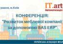 """Конференція """"Розвиток меблевої компанії за допомогою BAS ERP"""""""