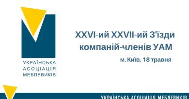 XXVІ-ийXXVІІ-ий З'їзди компаній-членів УАМ