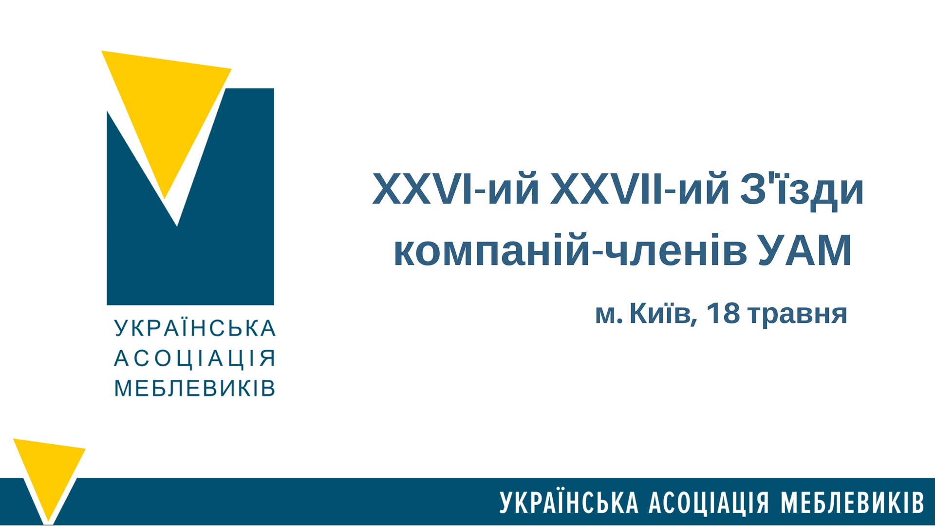 XXVІ-th and XXVІІ-th Congresses of the UAFM members - Ukrainian