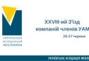 """XXVIII-ий З'їзд членів Асоціації """"Українська Асоціація Меблевиків"""""""