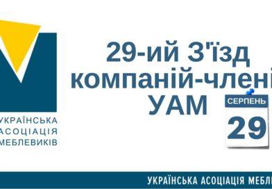 29-ий З'їзд компаній-членів УАМ