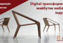 Digital transformation: the future of the furniture company