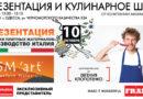 Презентація нових плитних матеріалів в ТОВ «МАКСИМУМ-ПЛЮС»