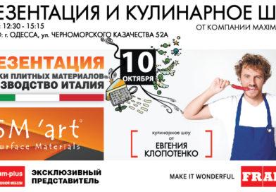 Презентация новых плитных материалов в ООО «МАКСИМУМ-ПЛЮС»
