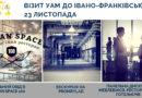 Визит УАМ в Ивано-Франковск