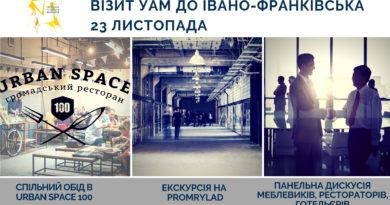 UAFM visit to Ivano-Frankivsk
