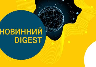Новинний Digest