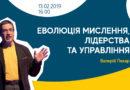 Валерій Пекар: Еволюція мислення, лідерства та управління