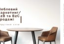 Як мають виглядати продажі меблів\дверей (В2В та В2С) ?