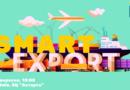 Smart Export 2.0