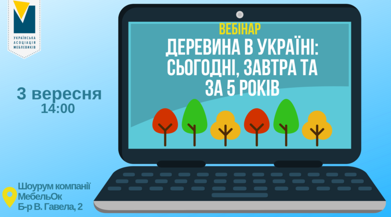 """Webinar """"Wood in Ukraine: today, tomorrow and 5 years later"""""""