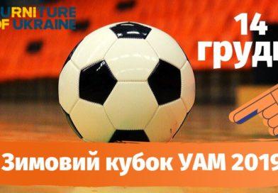 Открыта регистрация на «Зимний кубок УАМ 2019» по мини-футболу