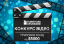 Competition for the best video Furniture of Ukraine