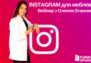 INSTAGRAM for furniture makers. Webinar with Elena Egamova
