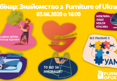 Webinar: Introduction to Furniture of Ukraine