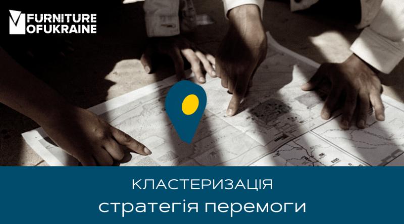 Стратегическая сессия по созданию мебельного кластера в Ровенской области