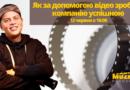 Вебинар: Как с помоью видео сделать компанию успешной