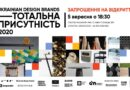 New format of the design exhibition: Ukrainian Design Brands