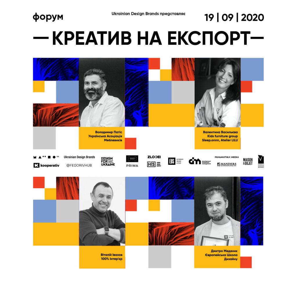 Креатив на экспорт - спикеры форума