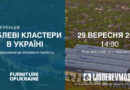 """Сonference """"Furniture Clusters in Ukraine: From Establishment to Profit"""""""