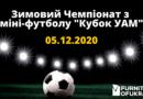 "Winter mini-football championship ""UAFM Cup"" 2020"