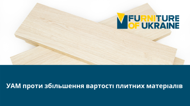 UAFM participates in an anti-dumping investigation and for imports into Ukraine chipboard originating in Belarus and Russia