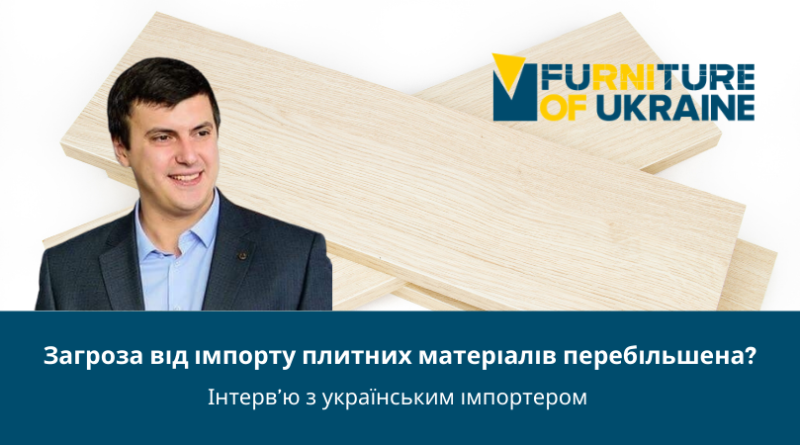 Is the threat from the import of board materials exaggerated? Interview with Anton Kurgansky, Director of Neman TМ, Ukrainian Importer of Slabs