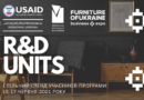 Furniture that the consumer needs: we invite you to a joint stand of furniture makers and designers R&D UNITS