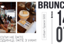 Post-announcement of the Design brunch event with UAFM. Lean & Design. How to optimize the process of making designer furniture?