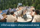 The forestry sector needsreforming: results of the FSC Ukraine roundtable