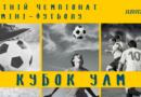 "Summer mini-football championship ""UAFM CUP"" 2021"