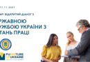 The webinar: Open dialogue with the State Labor Service of Ukraine